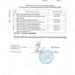 Новый сертификат на оказание услуг по изготовлению мебели
