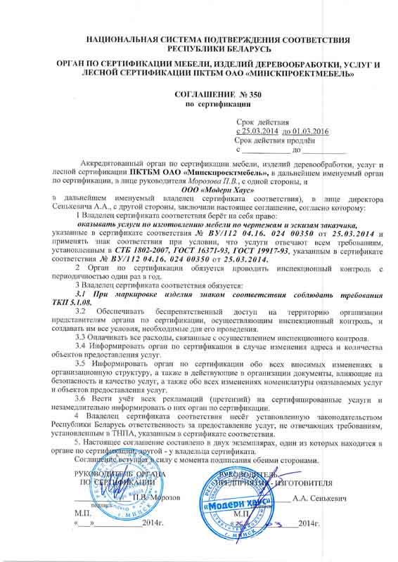 Сертификат на изготовление мебели по чертежам и эскизам заказчика