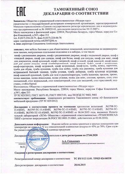 Таможенный союз Декларация о соотвествии